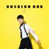 【星野源】『YELLOW DANCER』の先へ。新曲『恋』が魅せた新たな展開。